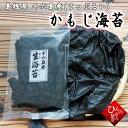 かもじ海苔20g 十六島産(うっぷるい産) (十六島海苔・うっぷるいのり)※12月7日より発送いたします。