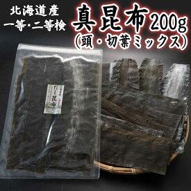 一・二等検 北海道産 真昆布 昆布 200g だし用  出汁用 昆布 だし 出汁 だし昆布 出汁昆布 出し昆布 加熱用昆布 まこんぶ