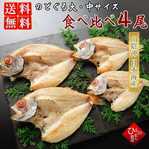 干物(ひもの)セット 詰め合わせ 送料無料のどぐろ(あかむつ)大サイズ・中サイズ食べ比べ-4尾
