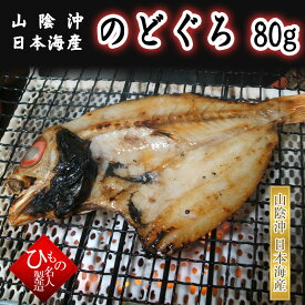 のどぐろ(アカムツ)(80g) 干物(単品) 山陰沖日本海産(鳥取県・島根県産)