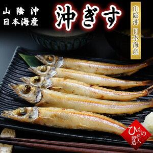 沖きす(にぎす) 干物(単品) 山陰沖日本海産(鳥取県・島根県産)