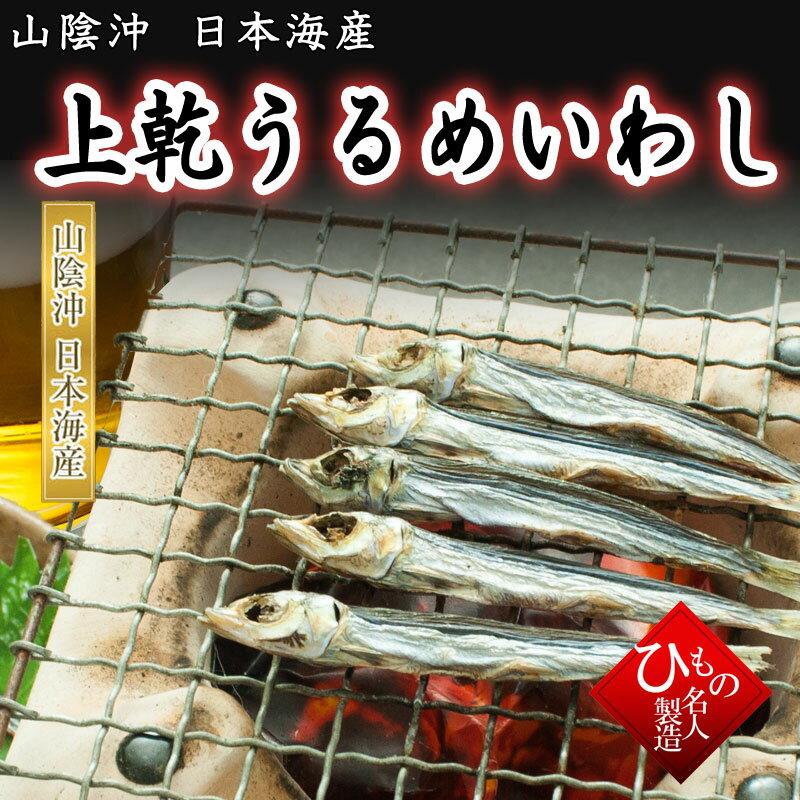 上乾うるめいわし(めざし・うまる) 干物(上乾) 山陰沖日本海産(鳥取県・島根県産)
