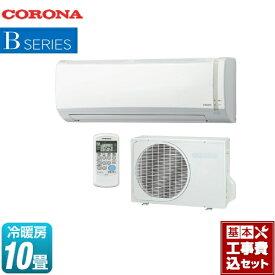 【楽天リフォーム認定商品】【工事費込セット(商品+基本工事)】[CSH-B2820R-W] コロナ ルームエアコン 基本性能を重視したシンプルスタイル 冷房/暖房:10畳程度 Bシリーズ ホワイト