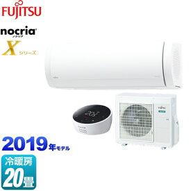 [AS-X63J2-W] 富士通ゼネラル ルームエアコン ノクリア nocria Xシリーズ プレミアムモデル 冷房/暖房:20畳程度 2019年モデル 単相200V・20A AIエアコン ホワイト 【送料無料】