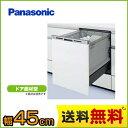[NP-45MD7W]カード決済可能!パナソニック 食器洗い乾燥機 M7シリーズ 幅45cm 約6人分(44点) ディープタイプ ビルトイン食洗機 食器洗い機 ...