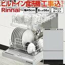 【楽天リフォーム認定商品】【工事費込セット(商品+基本工事)】[RSW-F402C-SV] リンナイ 食器洗い乾燥機 フロントオ…