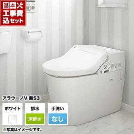 【楽天リフォーム認定商品】【工事費込セット(商品+基本工事)】[XCH3013WS] パナソニック トイレ NEWアラウーノV 3Dツイスター水流 節水きれい 手洗なし 床排水120mm・200mm V専用トワレ新S3 ホワイト 壁リモコン付属 【送料無料】