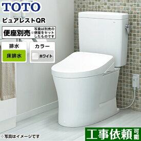 [CS232B--SH232BA-NW1] TOTO トイレ 組み合わせ便器(ウォシュレット別売) 排水心:200mm ピュアレストQR 一般地 手洗なし ホワイト 【送料無料】