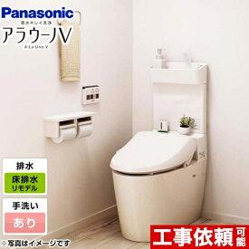 [XCH30A9RWST] パナソニック トイレ NEWアラウーノV 3Dツイスター水流 基本機能モデル 手洗いあり リフォームタイプ 床排水305〜470mm V専用トワレSN5 【送料無料】