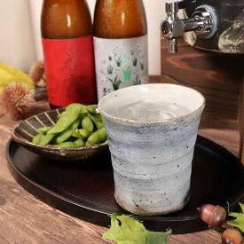 信楽焼 焼酎カップ タンブラー 焼酎グラス おしゃれ タンブラー 陶器 ビアカップ ビアグラス やきもの 信楽 コップ 焼き物 器 食器 千歳(青)焼酎カップ w319-05