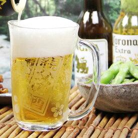 名入れ ビールジョッキ グラス 名前入り グラス プレゼント 還暦祝い 父 名入れ グラス プレゼント 退職祝い 誕生日 お酒 古希祝い ガラス ga-0001