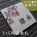 表札 戸建 おしゃれ タイル 【九谷焼陶器表札】石川県の伝統工芸九谷焼を表札に。日本の象徴、桜を表現した陶器表札で…
