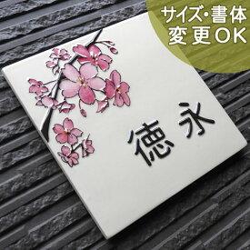 【お買い物マラソン 8%OFFクーポン】表札 戸建 おしゃれ タイル 【九谷焼陶器表札】石川県の伝統工芸九谷焼を表札に。日本の象徴、桜を表現した陶器表札です。桜 J57 サイズ:約200×200×7mm