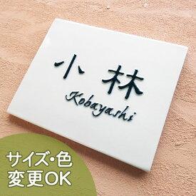 表札 戸建 タイル おしゃれ【K5陶礎 長方形サイズ約150×190×7mm 】白地に凸状に浮き出た黒文字のシンプル陶器表札の基本形です。風水的にも良いと喜ばれます。凸型・浮き出し文字 陶器表札
