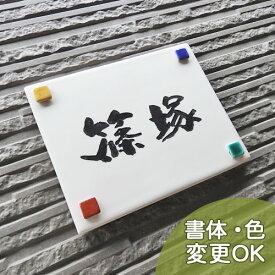 表札 戸建 タイル おしゃれ 陶器 【ステンド九谷焼表札】白い陶板に九谷焼五彩の赤・黄・緑・青・紫に焼き上げたドロップを並べて表札にしました。ドロップ長方形 SQ13 サイズ:約150×190×7mm
