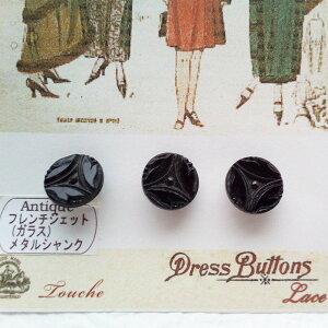 アンティーク裁縫、ソーイング ボタン フレンチジェット(黒ガラス) メタルシャンク ヴィクトリア時代から1900年代初期