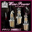 ワインポワラー/ワインポアラー 注ぎ口の付いたワインボトルストッパー 祝い事・ギフトに大人気/AEW社