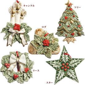 クリスマス ポマンダー 5種 インテリア 雑貨 デコレーション Xmas Christmas ポプリ アロマ オイル 陶器 オーナメント ツリー キャンドル ログ リース スター