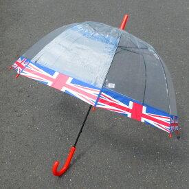 ユニオンジャック アンブレラ ドーム型 傘 おしゃれ イギリス 国旗 UK レディース メンズ 男女兼用 お土産