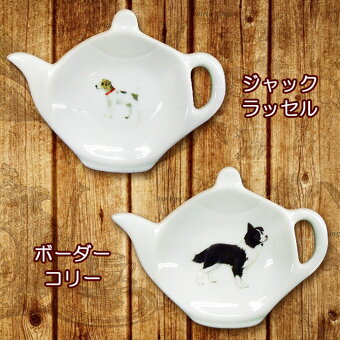 ボーンチャイナティーバッグホルダーキッチン雑貨テーブルウェア食器小皿受け皿紅茶おしゃれかわいいギフトプレゼント贈り物動物猫犬英国ロビンソン