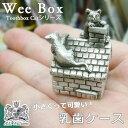 【猫の乳歯入れ・乳歯ケース】ネコのトゥースボックス WeeBox 出産祝い/ギフト/AEW社/ねこ/猫