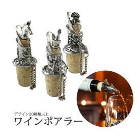 ワインポアラー ピューター製 英国AEW社 ワインポワラー デキャンティング ボトルストッパー 注ぎ口 キャップ コルク イギリス ギフト プレゼント 贈り物 お祝 引っ越し