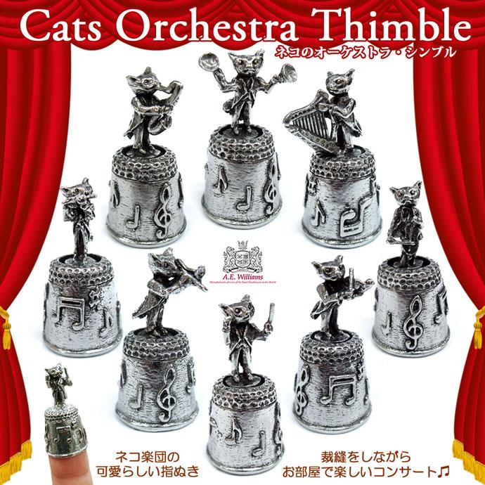 【シンブル (指ぬき)】ネコのオーケストラ・シンブルピューター製/英国・AEW社製