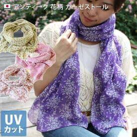 SALE (送料無料)日本製 UVカット アンティーク 花柄 ガーゼ ストール/マフラー ガーゼストール 紫外線対策 紫外線カット UVケア UV対策 ギフト<タイムバーゲン>