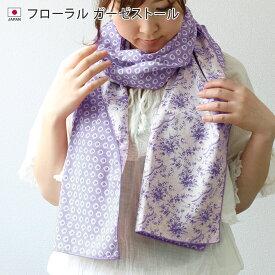 日本製 フローラル ガーゼストール / レディースマフラー UV 紫外線 ギフト