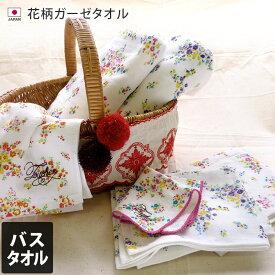 日本製 花柄 ガーゼ バスタオル/バス タオル ギフト 入園 入学 準備