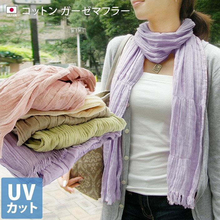 (送料無料)日本製 UVカット コットン ガーゼマフラー/マフラー ストール ガーゼ 紫外線対策 UV対策 UVカット UV 紫外線カット レディース コットンマフラー 国産 ポイント消化<タイムバーゲン>