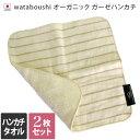 <2枚セット>日本製 wataboushi オーガニック ベビー ガーゼ ハンカチ セット/オーガニック ベビー ギフト