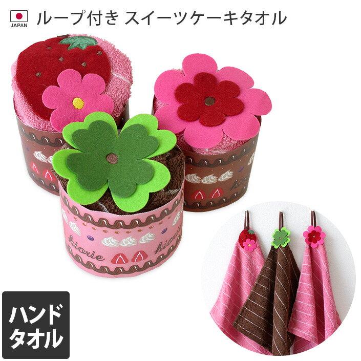 日本製 ループ付きスイーツケーキタオル/ギフト