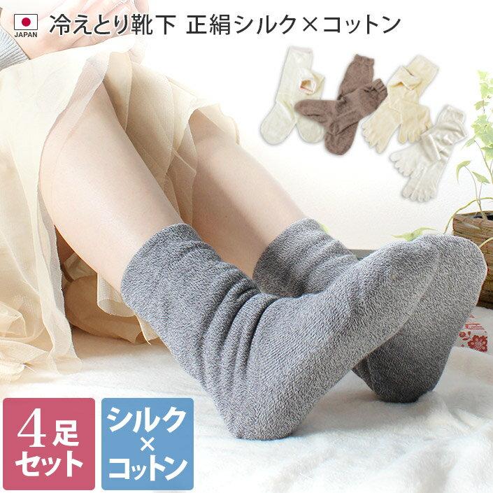 (送料無料)冷え取り靴下 <4足セット> 日本製 冷えとり シルク コットン 5本指 靴下【重ねばき専用 4足セット】/冷え取り レッグウォーマー 冷えとり靴下 冷え取り靴下 重ね履き コットン 綿 正絹 絹 ソックスギフト