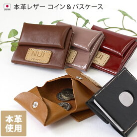 SALE(送料無料)日本製 本革 レザー コイン&パスケース/革 牛革 定期入れ コインケース 財布 国産 ギフト<タイムバーゲン>