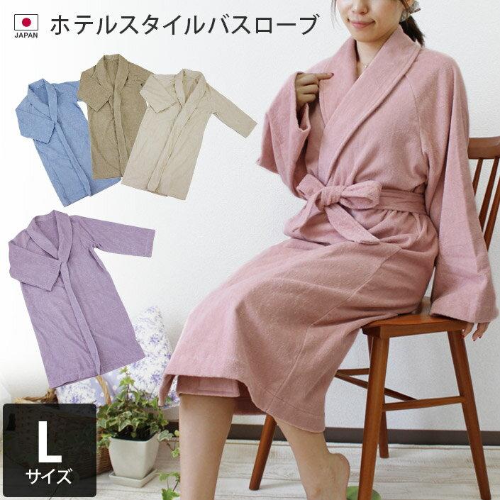 <Lサイズ>日本製 ホテルスタイル バスローブ/パイル タオル ガウン ルームウェア メンズ レディース ギフト