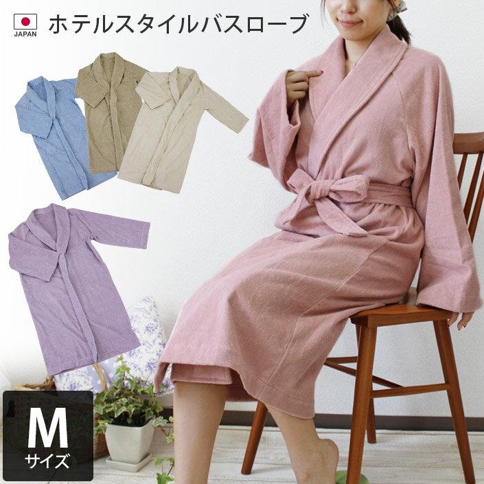 <Mサイズ>日本製 ホテルスタイル バスローブ/パイル タオル ガウン ルームウェア ママ マタニティ レディース ギフト