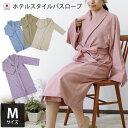 SALE <Mサイズ>日本製 ホテルスタイル バスローブ/パイル タオル ガウン ルームウェア ママ マタニティ レディース …