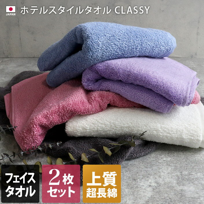 <同色2枚セット>日本製 ホテルスタイルタオル 高級 クラッシー CLASSY スタンダード フェイスタオル/フェイス タオル ホテルタオル スタンダードフェイスタオル 福袋 ギフト