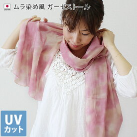 半額 SALE(送料無料)日本製 UVカット ガーゼストール ムラ染め風 / ストール 紫外線対策 紫外線カット ギフト バーゲン