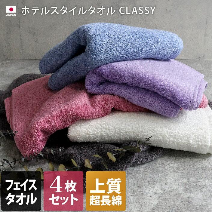 <同色4枚セット>日本製 ホテルスタイルタオル 高級 クラッシー CLASSY スタンダード フェイスタオル/フェイス タオル ホテルタオル スタンダードフェイスタオル 国産 福袋 ギフト