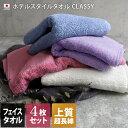 (送料無料)<同色4枚セット>日本製 ホテルスタイルタオル 高級 クラッシー CLASSY スタンダード フェイスタオル/タ…