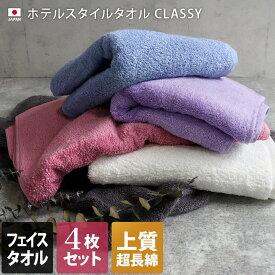 SALE(送料無料)<同色4枚セット>日本製 ホテルスタイルタオル 高級 クラッシー CLASSY スタンダード フェイスタオル / タオル フェイス ホテルタオル 厚手 スタンダードフェイスタオル 国産 福袋 ギフト まとめ買い