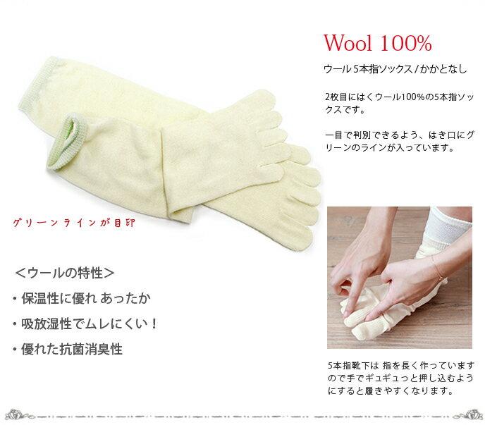 日本製 冷えとり ウール5本指ソックス【重ね履き専用】