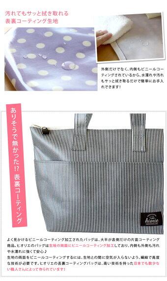 <Lサイズ>日本製コーティングトート【大】バッグ底板付き/マザーズバッグ/エコ/トートバッグ/大容量/エコバッグ/マザーバッグ