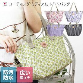 SALE(送料無料)日本製 コーティング ミディアム トートバッグ/コーティングバッグ バッグ ギフト<タイムバーゲン>