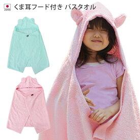 日本製 フード付きバスタオル 耳付き くま / バス タオル おくるみ ベビー キッズ 子供 コットン くま耳 出産祝い 内祝い 男の子 女の子 ギフト