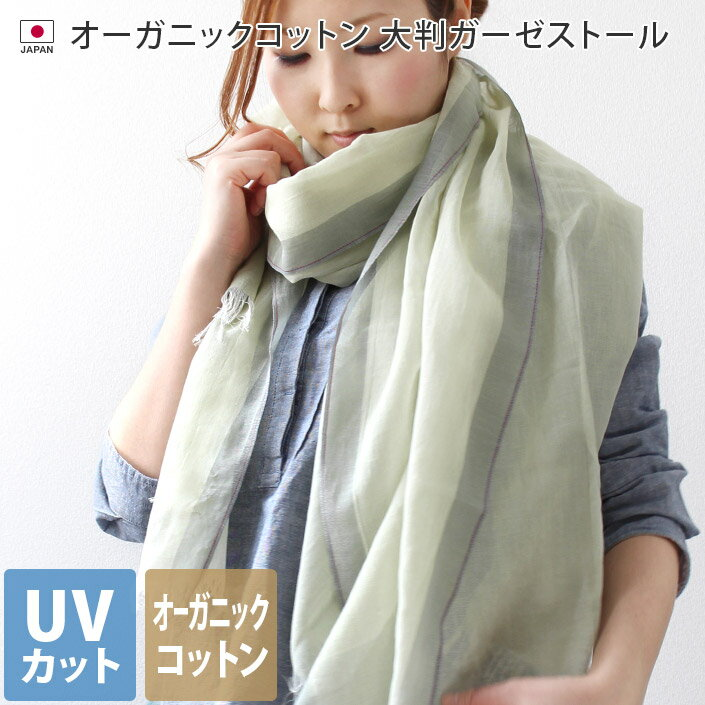 日本製 UVカット オーガニックコットン 大判 ガーゼ ストール/紫外線対策 UV対策 紫外線カット レディース マフラー 大判 コットンマフラー 綿 オーガニック ギフト