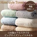 <同色4枚セット>日本製 ホテルスタイルタオル ビッグ フェイスタオル/タオル フェイス 大判 ミニバスタオル スポー…