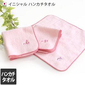 日本製 イニシャル ハンカチタオル / ハンカチ タオル 国産 ギフト ad